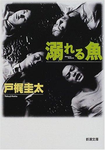 溺れる魚 (新潮文庫)