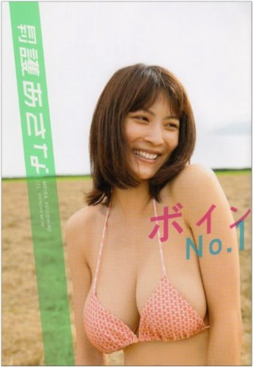 月刊護あさな (SHINCHO MOOK 122)