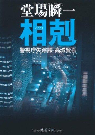 相剋―警視庁失踪課・高城賢吾 (中公文庫)