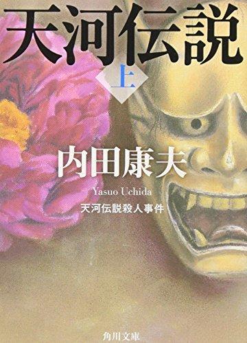 天河伝説殺人事件(上) (角川文庫)