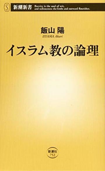 イスラム教の論理 (新潮新書)