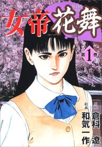 女帝花舞 第1巻 (ニチブンコミックス)