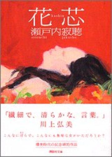 花芯 (講談社文庫)