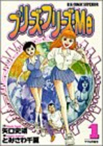 プリーズ・フリーズ・Me 1(ビッグコミックス)