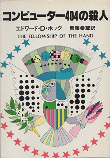 コンピューター404の殺人 (ハヤカワ・ミステリ文庫 67-2)