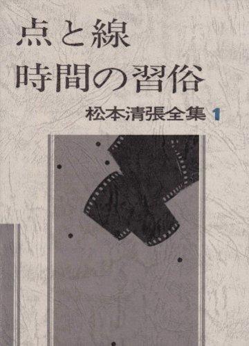 松本清張全集 (1) 点と線,時間の習俗,影の車
