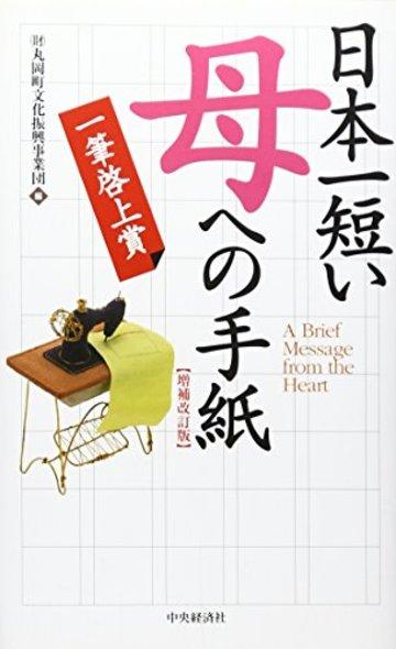 日本一短い「母」への手紙―一筆啓上賞
