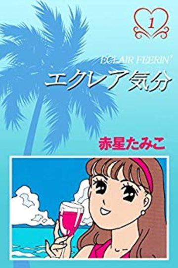 エクレア気分 1 (BEシリーズ)