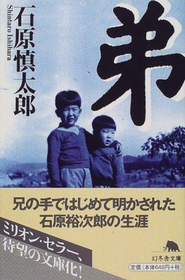 弟 (幻冬舎文庫)