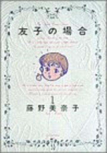 友子の場合 (1) (Big spirits comics special)