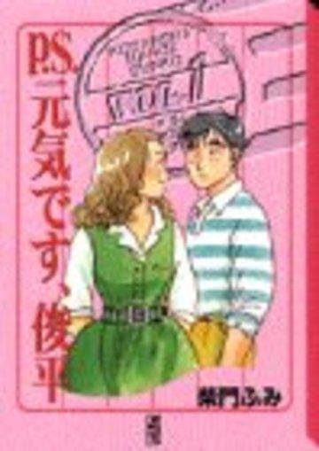 P.S.元気です、俊平 (1) (講談社漫画文庫)