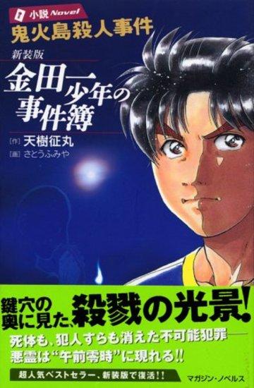 金田一少年の事件簿―鬼火島殺人事件 (マガジン・ノベルス)