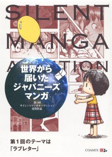 世界から届いたジャパニーズ漫画―第1回サイレントマンガオーディション受賞作品