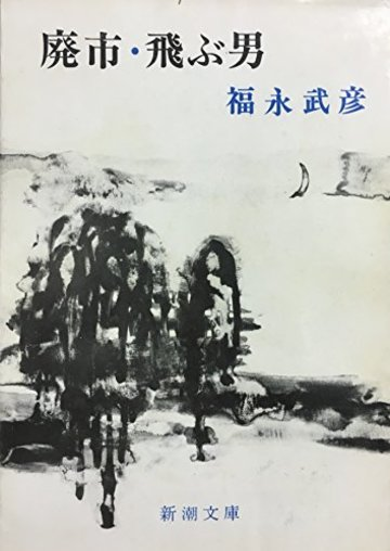 廃市/飛ぶ男 (新潮文庫 草 115-3)