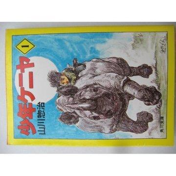 少年ケニヤ 1 (角川文庫 緑 547-1)