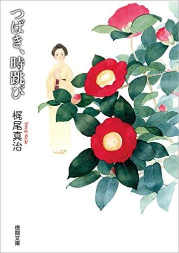 つばき、時跳び (徳間文庫)