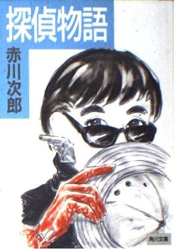 探偵物語 (角川文庫 (5797))