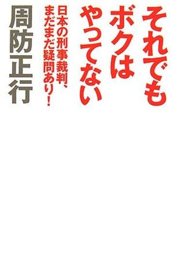 それでもボクはやってない―日本の刑事裁判、まだまだ疑問あり!