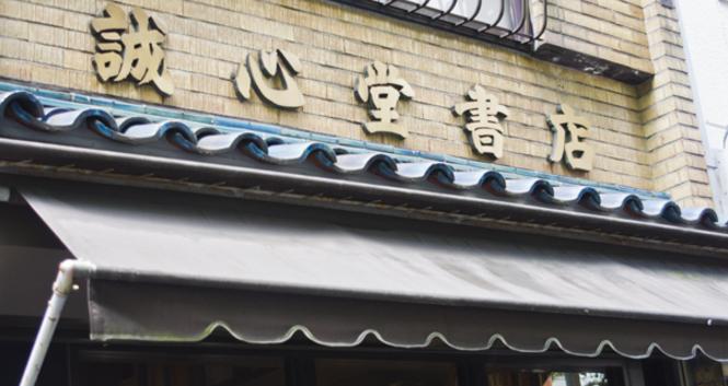 「神田古本まつり」は本日から! 江戸時代の出版文化は豊かだった? 和本・書道専門の古書店 神保町・誠心堂書店に聴く - シリーズ「本屋めぐり」