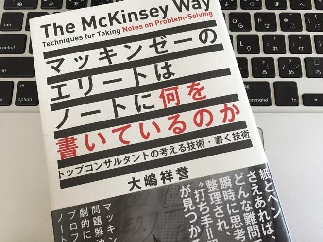 『マッキンゼーのエリートはノートに何を書いているのか』の著者が語る人生観と読書術