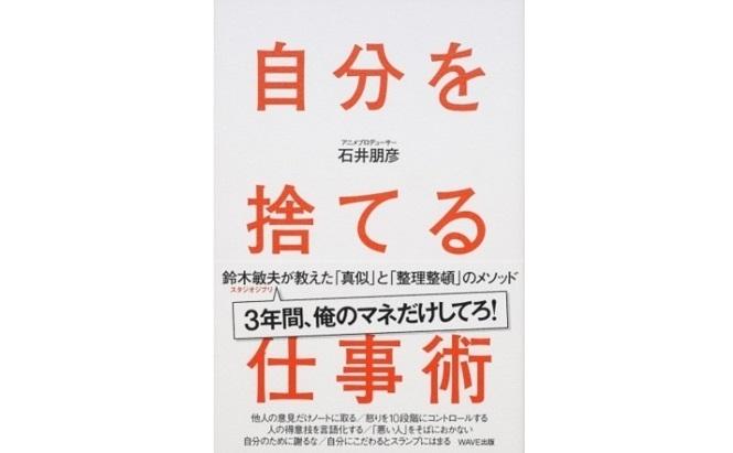 鈴木敏夫が教えた「真似」と「整理整頓」のメソッド