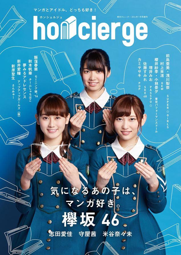 Honcierge manga idol cover1