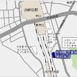 紀伊國屋書店新宿南店