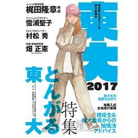 東京大学新聞社