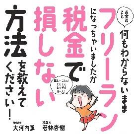 若林杏樹×大河内薫