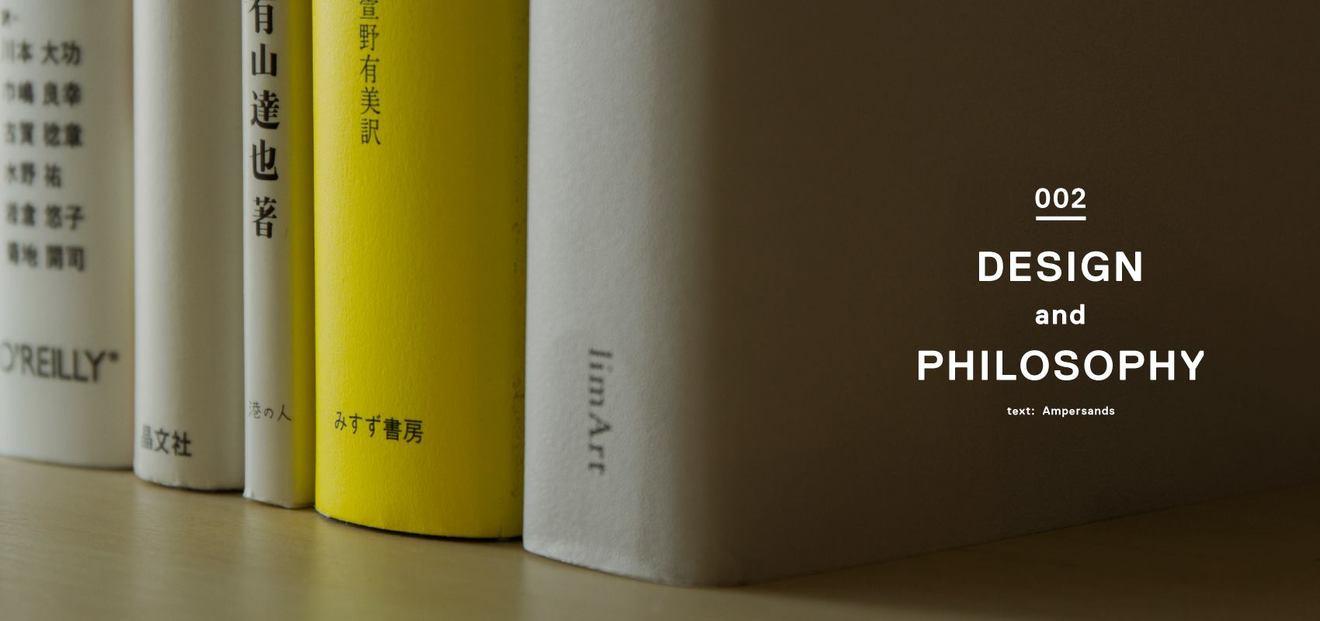 デザインが秘めている「仕事の哲学」を読み解く
