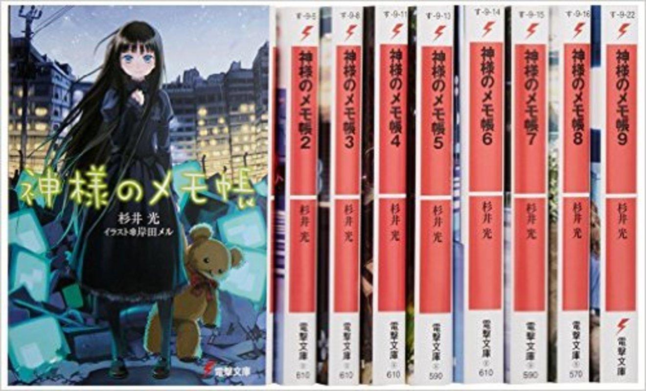 杉井光のおすすめ作品6選!ラノベから一般文芸まで手がける力量を読む