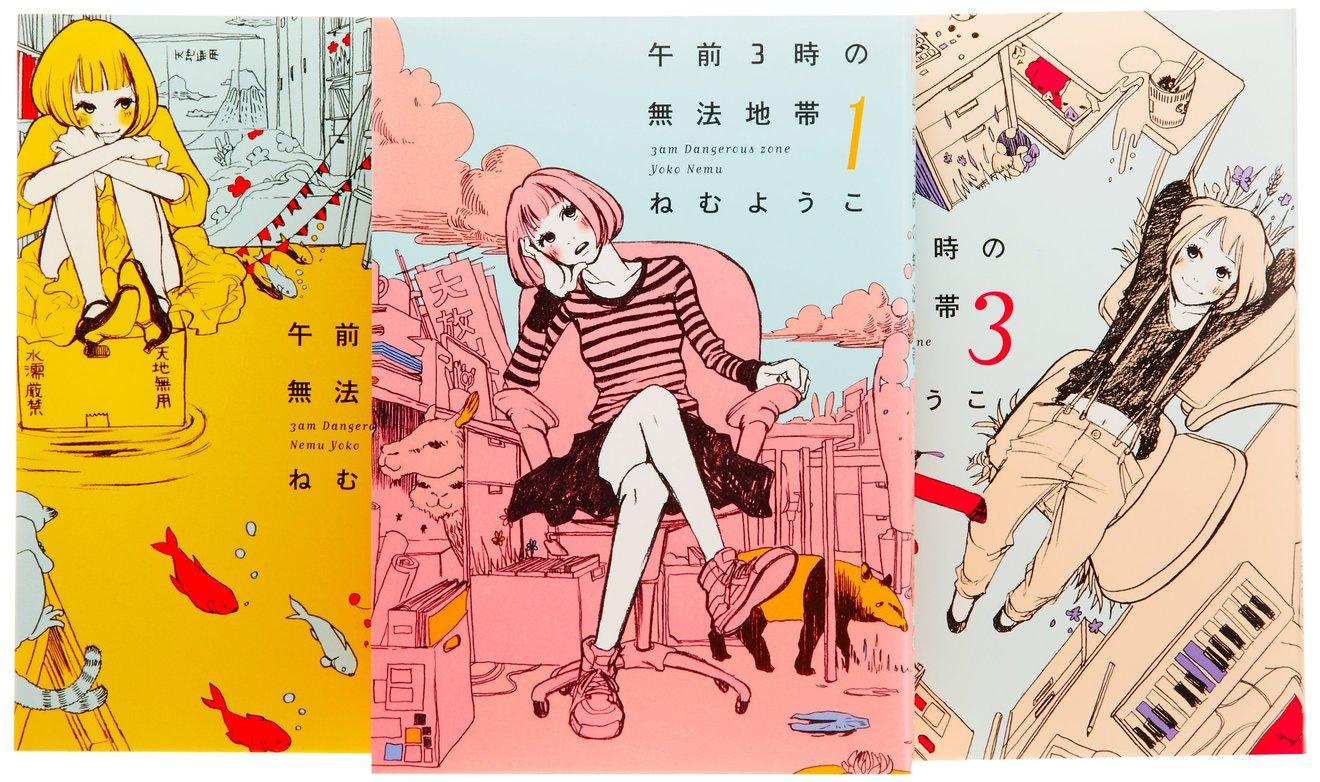ねむようこの大人におすすめ恋愛漫画4作品!