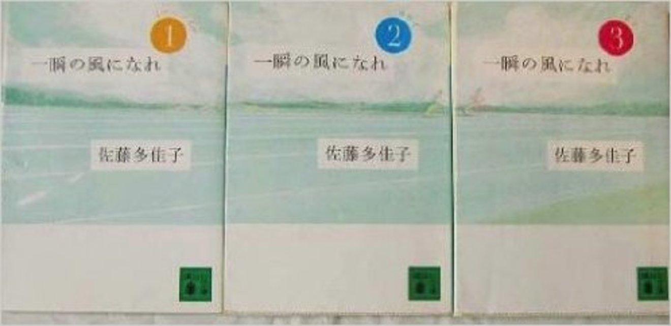 本屋大賞歴代一位の中でも本当に面白い小説おすすめ8選!