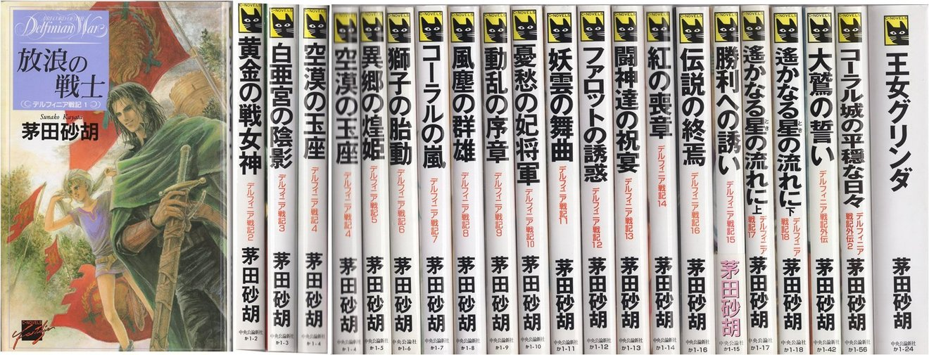 茅田砂胡のおすすめ小説5選!ラノベ好き必読のファンタジー戦記