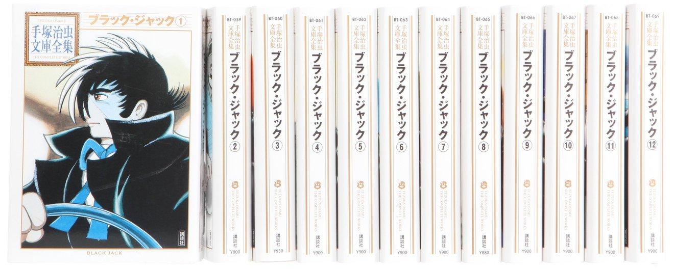 手塚治虫おすすめヒロイン漫画4選!素敵な女性に、アッチョンブリケ!