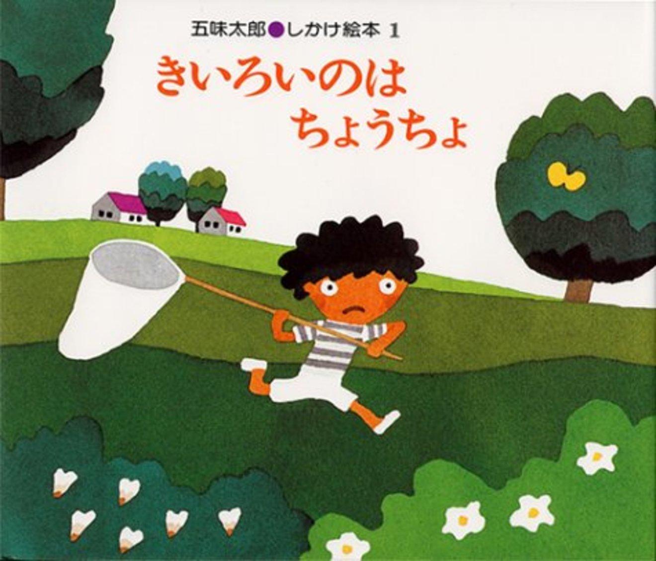 五味太郎の魅力的な絵本12選!小さい子から大人まで楽しめる!