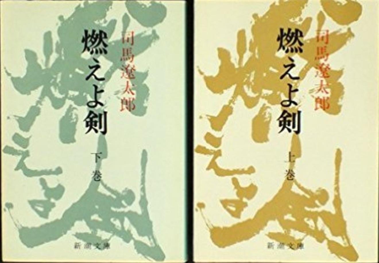新選組副長、土方歳三についてもっとよく知るための5冊の本。