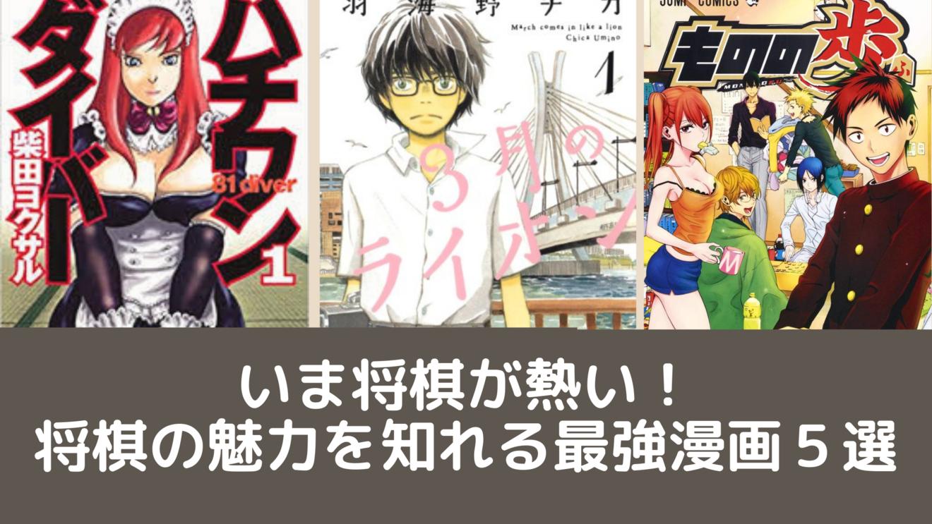 最強将棋漫画!おすすめ作品ランキングベスト5!