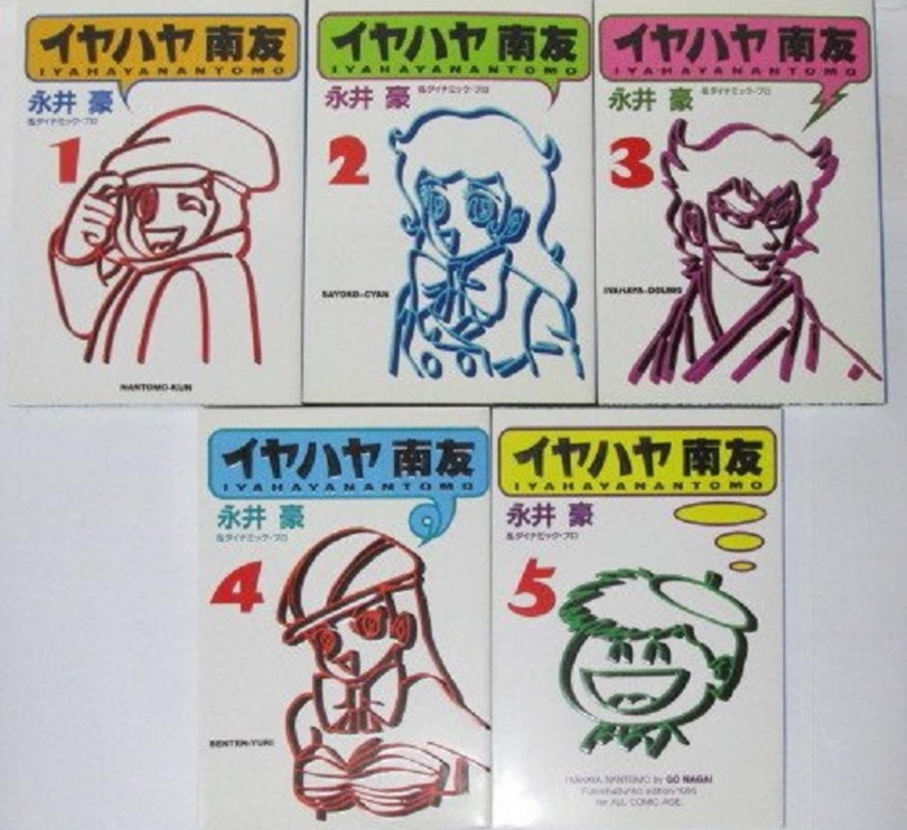 永井豪の隠れた名作ギャグ漫画おすすめランキングベスト5!