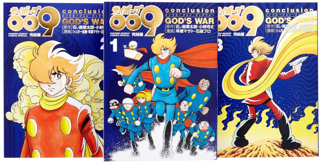 石ノ森章太郎の名作漫画おすすめランキングベスト5!