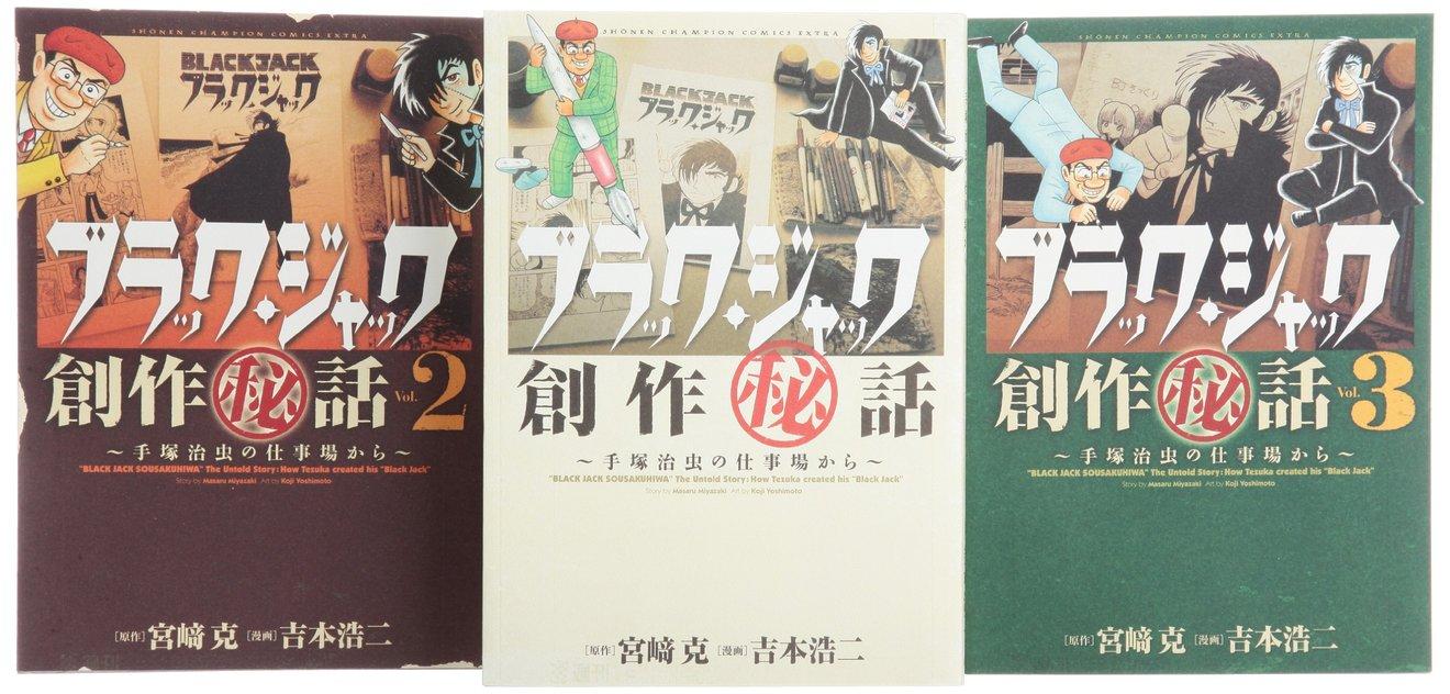 手塚治虫についての本6冊。天才漫画家はどんな人物だったのか。