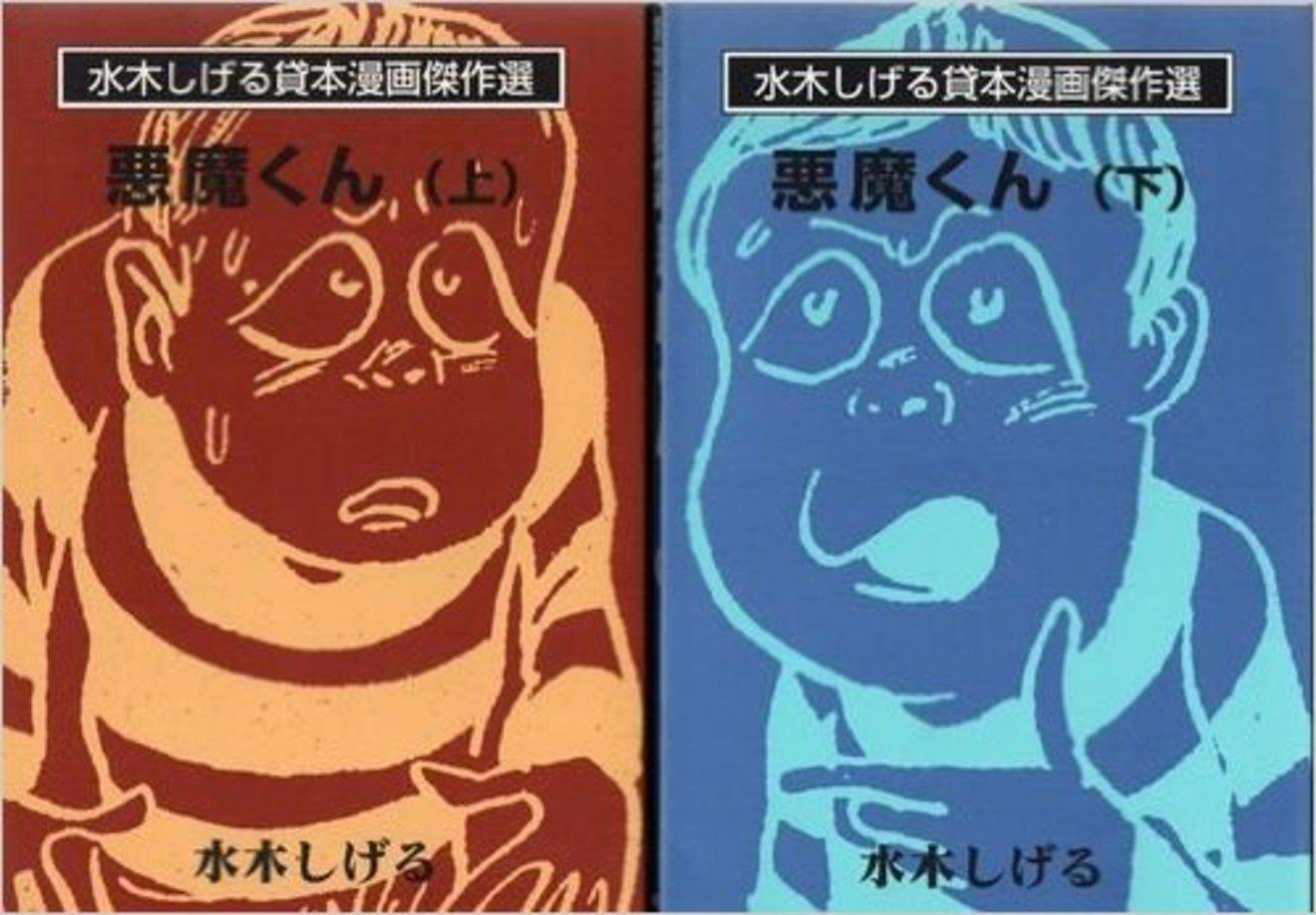 水木しげるの名作おすすめ漫画ランキングベスト5!