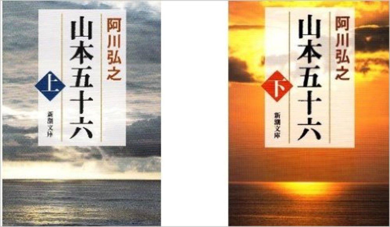 山本五十六の名言、生き様、歴史を学ぶ本。おすすめ5冊