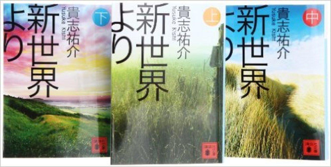 日本のファンタジー小説おすすめ18選!難易度別に紹介!