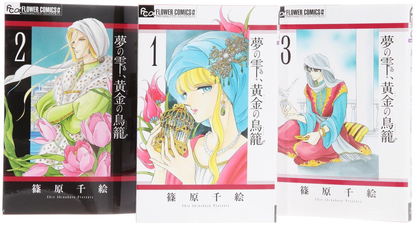 篠原千絵のおすすめ漫画ランキングベスト5!『天は赤い河のほとり』の作者
