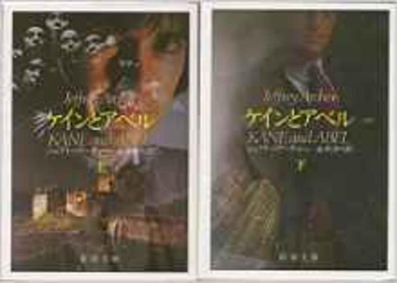 ジェフリー・アーチャー入門にぴったりのおすすめ小説5選!