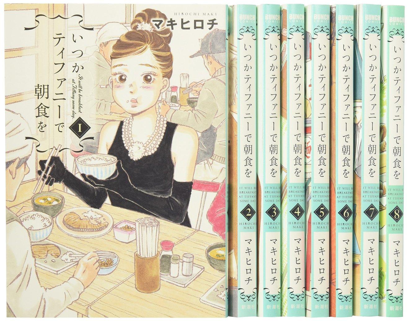 マキヒロチおすすめ漫画ランキングベスト5!ドラマ化「いつティファ」作者!