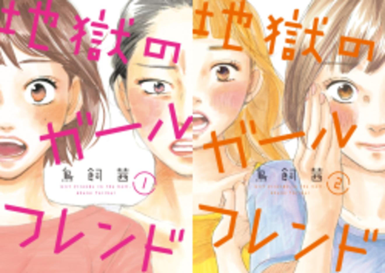 『おんなのいえ』作者鳥飼茜のじわじわくる憂鬱漫画ランキングベスト4!