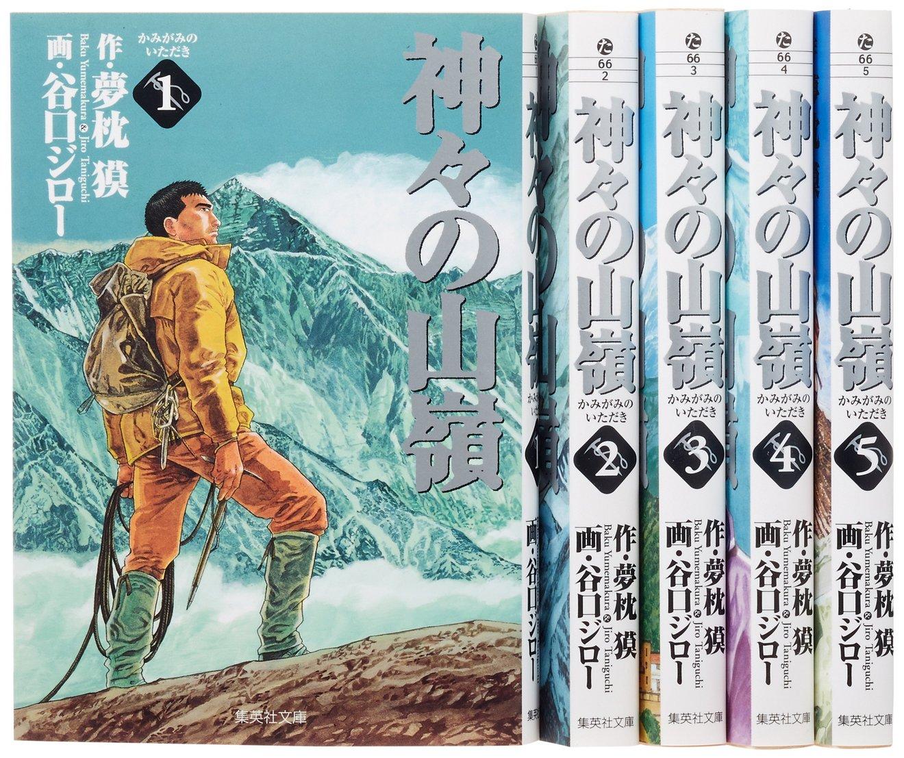 谷口ジローおすすめ漫画ランキングベスト5!『孤独のグルメ』だけじゃない!