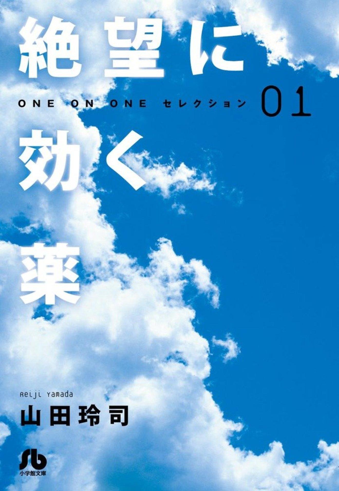 山田玲司おすすめ漫画ランキングベスト5!死にたくなったら『絶薬』を読め!